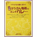 高知県特産品販売 土佐はんきち地鶏のミンチカレー 200g