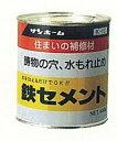 鉄セメント CF-04 400G 東京サンホームCDTN0141