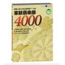 イースト 家紋倶楽部4000 DVD-ROM カモンクラブ4000HD