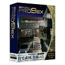 メガソフト3DマイホームデザイナーPRO9 EX 素材パック