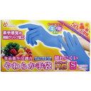 やわらか手袋 ハイグレード スーパーブルー Sサイズ(50枚入)