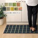 キッチンマット 120cm 滑りにくい加工 国産い草 シンプル お花畑 ブルー 約43×120cm 8240000
