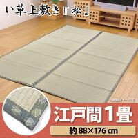 イケヒコ・コーポレーション い草上敷き 松江戸間1畳(88×176cm)(113231)