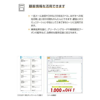 弥生 Yayoi やよいの顧客管理19通常版<新元号> Windows用