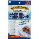 銀イオン抗菌冷蔵庫シート 2608(2枚入)