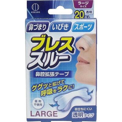 ブレススルー 鼻腔拡張テープ ラージサイズ 透明(20枚入)