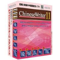 高電社 ChineseWriter11 スタンダード アカデミック