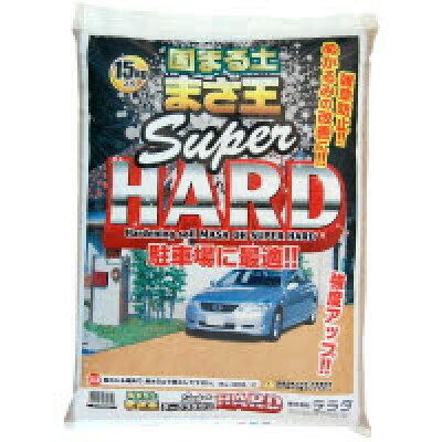 固まる土 「まさ王スーパーハード」 ブラウン 15kg