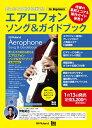 ROLAND AE-SG01 エアロフォン ソング&ガイドブック for Beginners エアロフォン教則本 模範演奏 カラオケCD付き