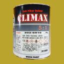 ロックペイント 202-6910 プラサフクライマックスホワイト 202-0110 硬化剤付  4.9kg