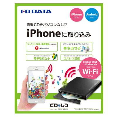 I・O DATA CDレコ CDRI-W24AI