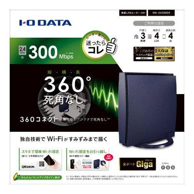 I・O DATA 無線LANルーター WN-GX300GR