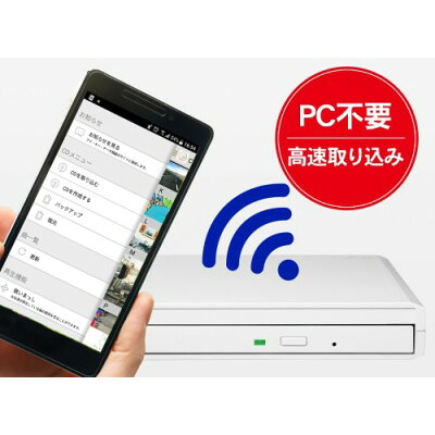 I・O DATA スマートフォン用CDレコーダー CDRI-W24AIW