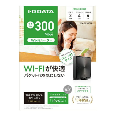 I・O DATA Wi-Fiルーター WN-SX300FR
