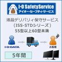 アイ・オー・データ機器 液晶ディスプレイ デリバリィ保守サービス 55型以上60型未満 5年間パック