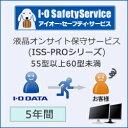 アイ・オー・データ機器 液晶ディスプレイ オンサイト保守サービス 55型以上60型未満 5年間パック