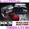 HKS レーシングサクション 70020-AT106 トヨタ 100系 クレスタ / チェイサー / マークII用 湿式2層タイプ むき出しタイプエアクリーナー