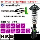 HKS 車高調 ハイパーマックス Sスタイル L HIPER MAX S-Style 80130-AT211