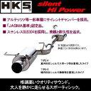 HKSマフラー サイレントハイパワー タイプS 31019-AF024 スバル フォレスター