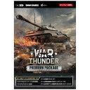 PCソフト War Thunder プレミアムパッケージ DMM GAMES