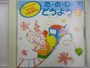 アニメ系CD ママとうたおう た・の・し・いどうよう 2