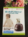 あったかいdeシュ! 赤ちゃん用おしりふき洗浄器(HN1003)(ブラウン)