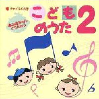 アニメ系CD ホンポちゃんとうたおう こどものうた2