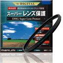 マルミ DHG スーパーレンズプロテクト 49mmハイグレードタイプ(1コ入)