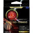 マルミ 太陽・日食撮影用フィルター DHG ND-100000 58mm(1個)