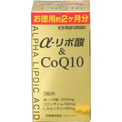 α-リポ酸&CoQ10(180粒)