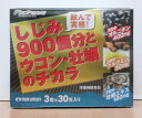 しじみ900個分とウコン・牡蠣のチカラ 30包