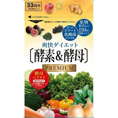 爽快ダイエット 酵素&酵母(66粒)