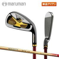 マルマン ゴルフ マジェスティ プレステジオ ナイン アイアン単品 MAJESTY LV720 カーボンシャフト Maruman MAJESTY PRESTIGIO 9