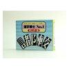 漢字博士No.1 奥野かるた店 カンジハカセ1