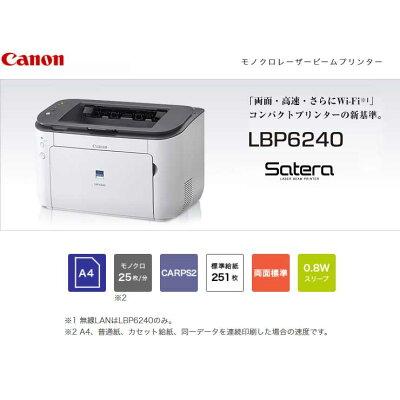 Canon LBP6240SS