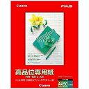 Canon 高品位専用紙 A4 50枚 HR-101SA4
