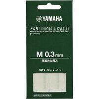 マウスピースパッチ Mサイズ 0.3mm MPPAM3 YAMAHA(ヤマハ)