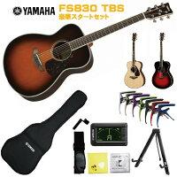 FS830TBS ヤマハ アコースティックギター タバコブラウンサンバースト YAMAHA
