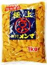 京浜貿易 味付メンマ 極上 1Kg