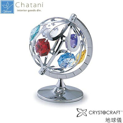 CHATANI/茶谷産業 地球儀 クリスタルスタンド 850-600
