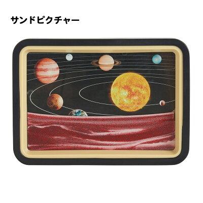 茶谷産業 Fun Science サンドピクチャー 太陽系333-186