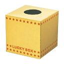 金の抽選箱 7856