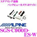 ALPINE/アルパイン エスティマ専用ステアリング連動バックビューカメラ(白) SGS-C900D-ES-W
