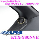 ALPINE/アルパイン ヴォクシー/ノア/エスクァイア専用ツィーター取付けキット KTX-Y80NVE 4958043282395