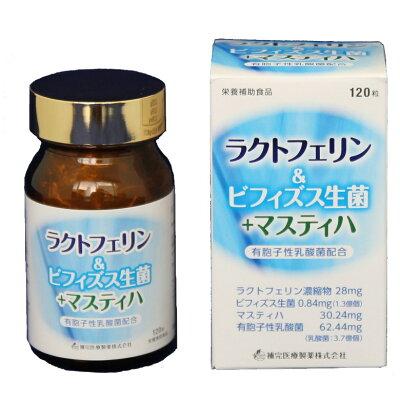 ラクトフェリン&ビフィズス生菌+マスティハ 30日分(120粒)