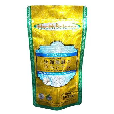 Health Balance ヘルスバランス 沖縄珊瑚のカルシウム 約90日分 72g 400mg×180粒