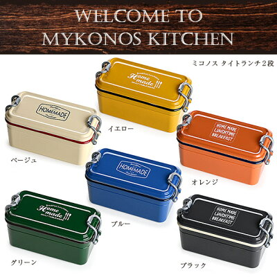 ミコノス タイトランチ2段お弁当箱 2段お弁当箱