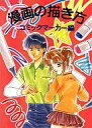 アイシー 漫画の描き方 コミックマーカー編