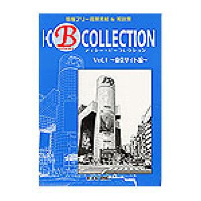 アイシー Bコレクション1 IBC-1