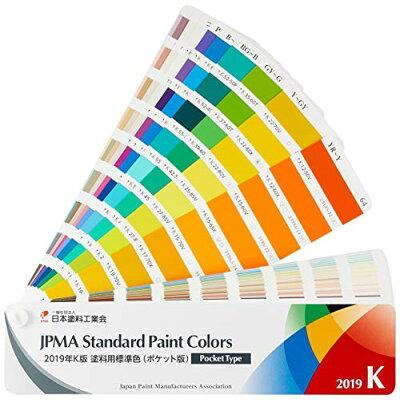 塗料工業会JPMA2019年K版 塗料用標準色帳 ポケット版日塗工